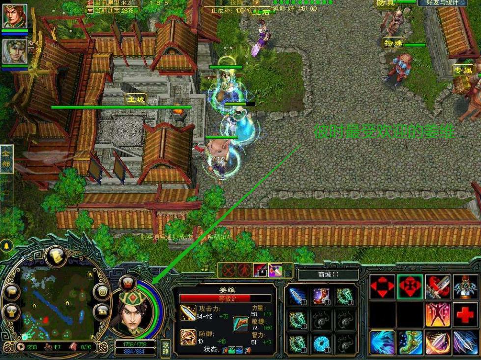 比英雄联盟更早火爆的MOBA游戏,十年前的起凡三国你可记得