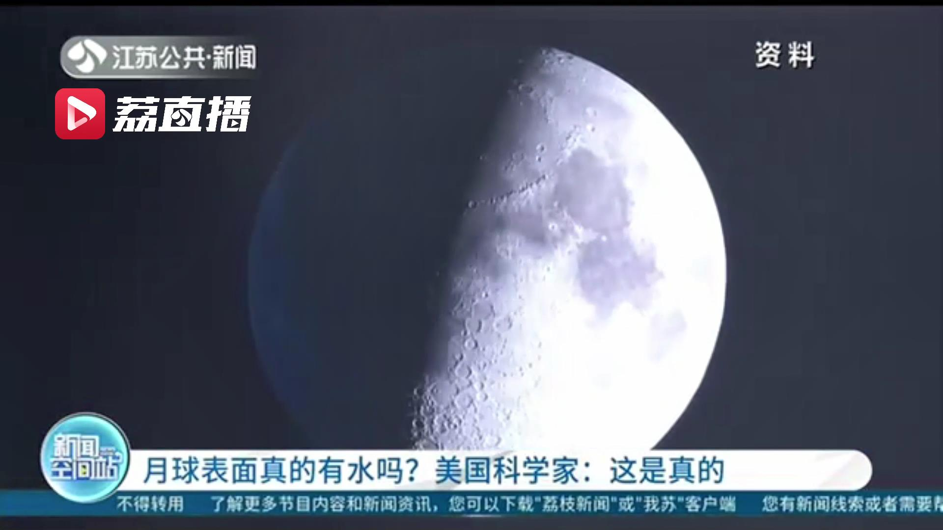 月球表面真的有水吗?美科学家证实是真的 来听中科院紫金山天文台专家解读