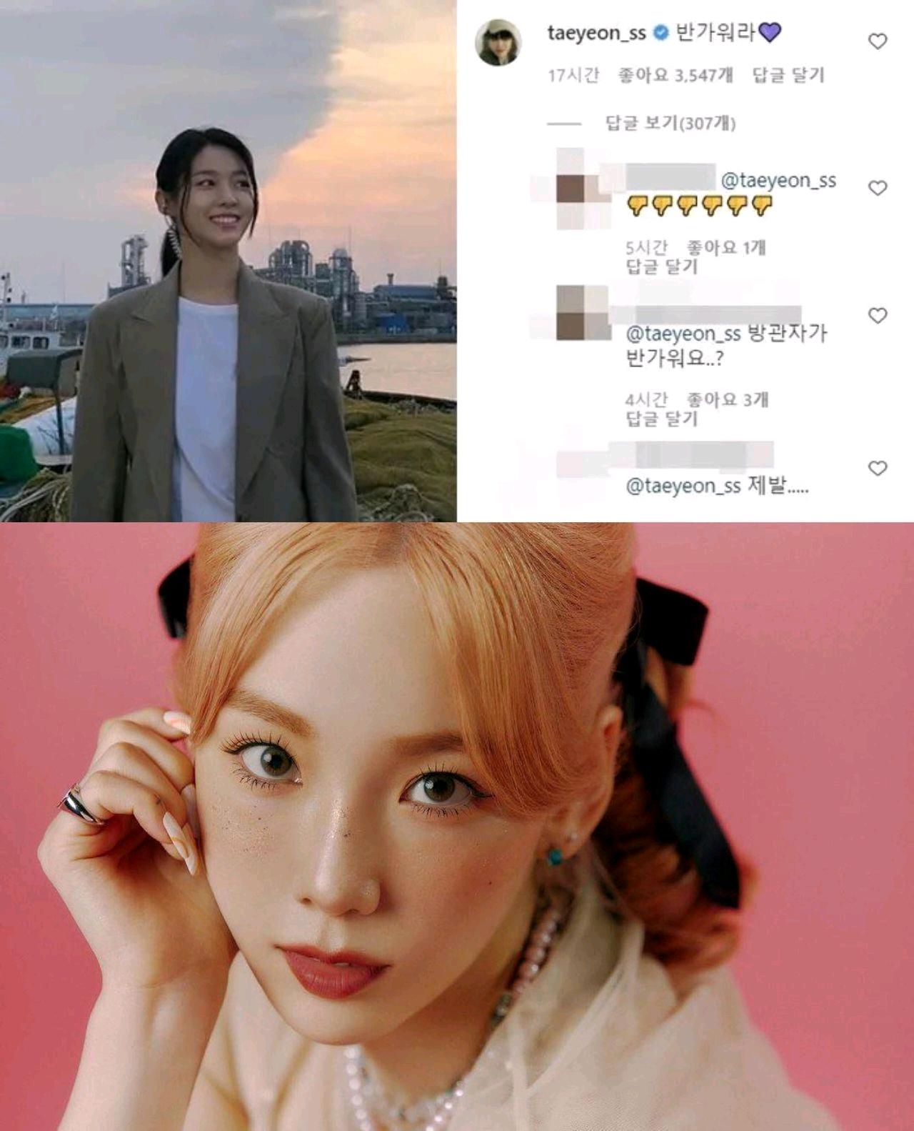 因为权珉娥提及AOA,连泰妍南宫珉都被恶评骂到关评论的雪炫ins