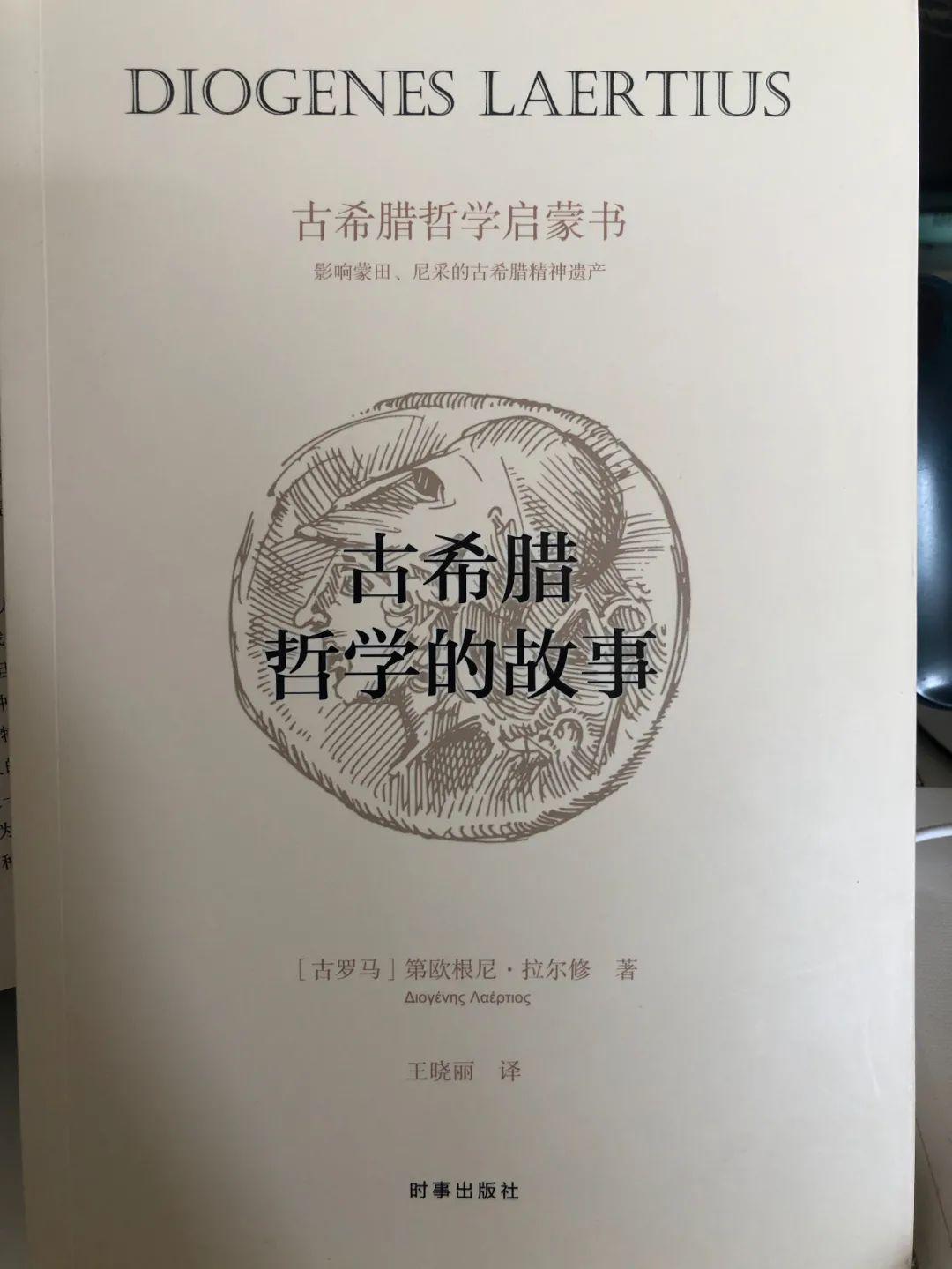 坤鹏论:前苏格拉底哲学之总结(下)-坤鹏论