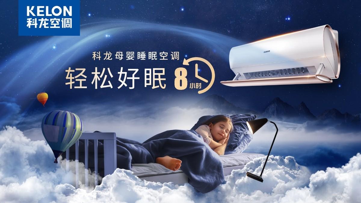 智享健康 呵护好眠!科龙母婴睡眠空调新品发布会圆满落幕