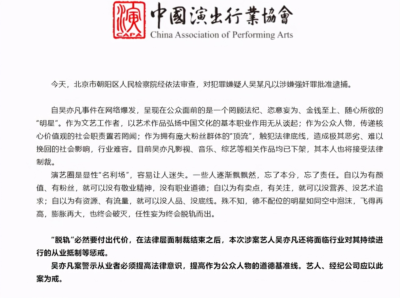 吴亦凡被批捕 中演协:脱轨要付代价 都美竹事件是怎么回事来龙去