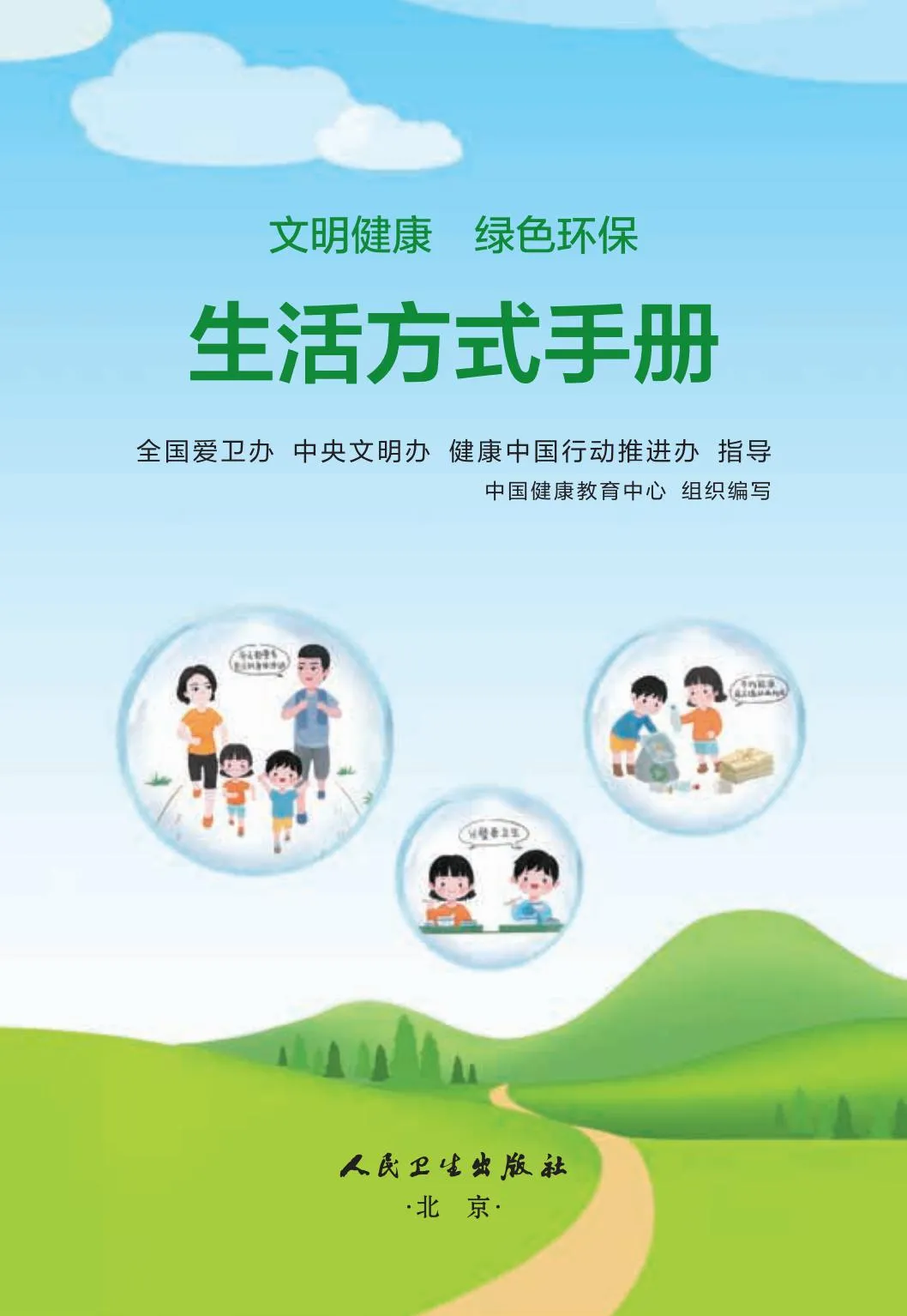 文明健康绿色环保生活方式手册(第四章重在环保)[新型冠状病毒科普知识] (476)