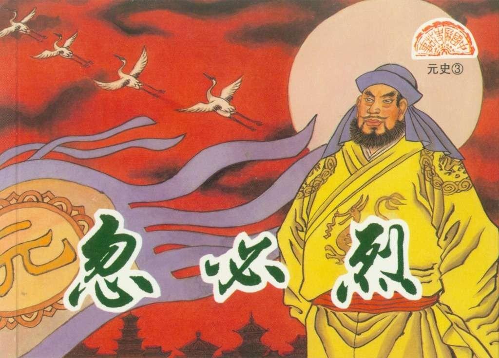 看连环画小人书学历史-元史(三)-忽必烈