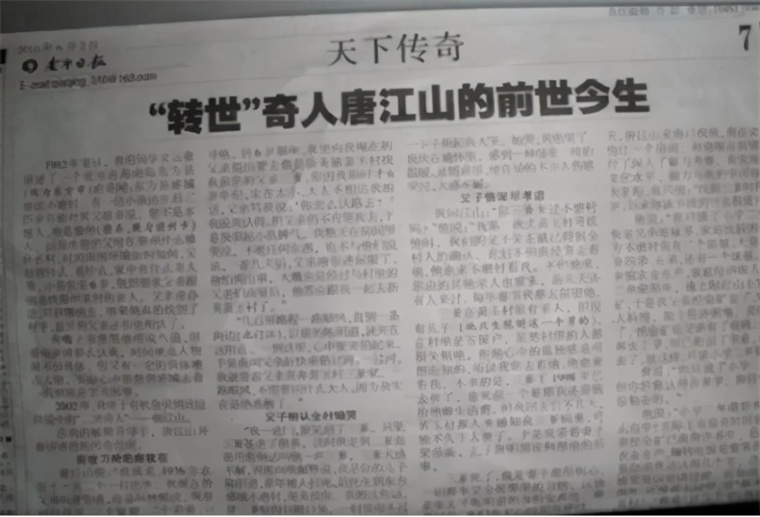 唐江山事件已经破解,故事的真相竟是个骗局?