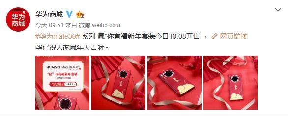 华为商城上架:新春惊艳配搭,市场价仅99元