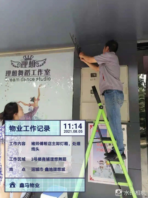 鑫马物业   2021年8月服务工作月报