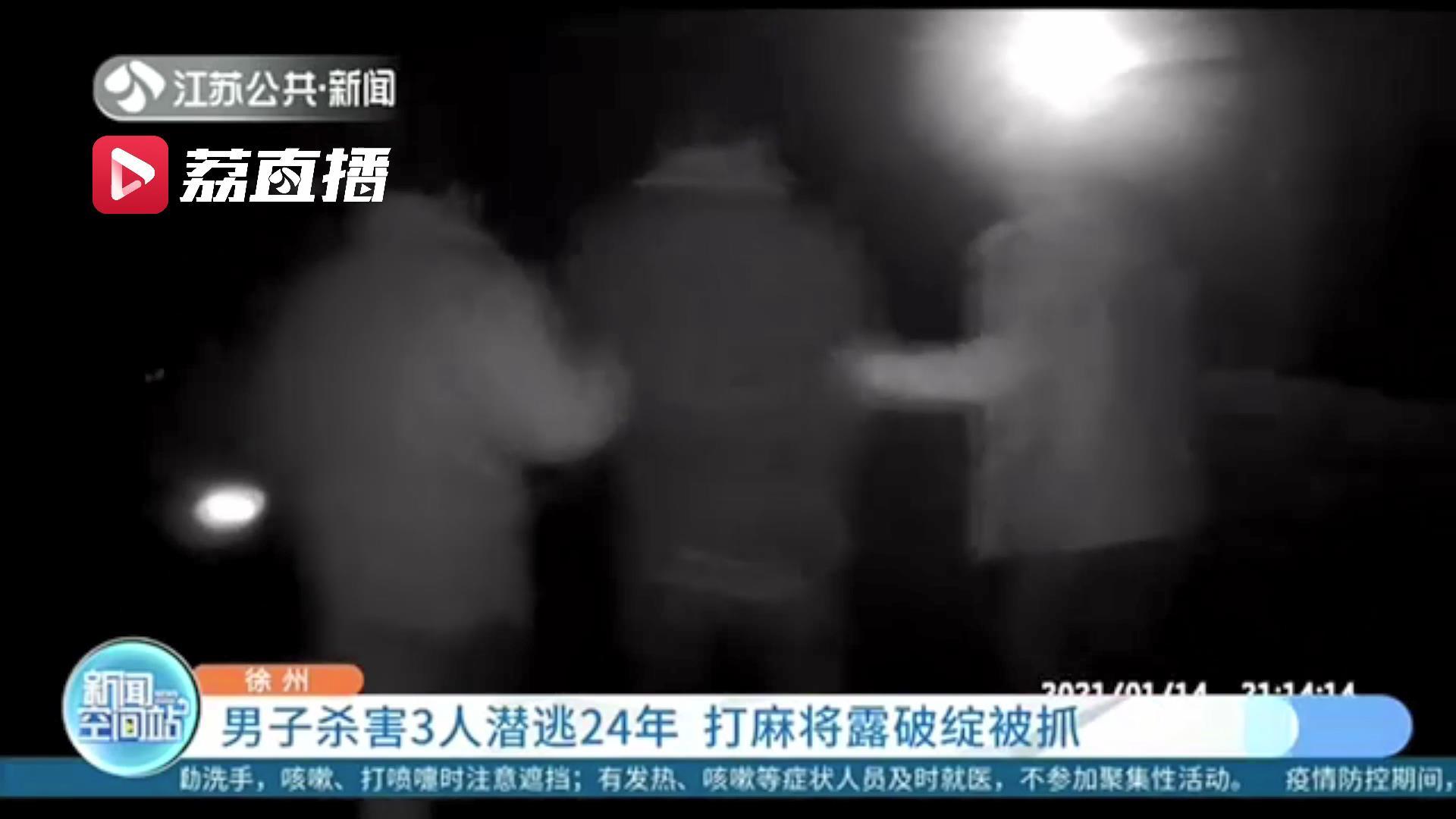 河南男子潜逃24年 在江苏徐州一村子打麻将露破绽 终落网