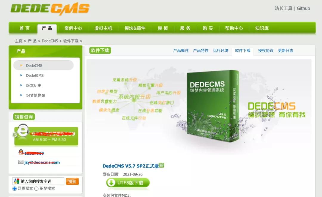 织梦DedeCMS开始收费,国内站长何去何从,考虑转投WordPress