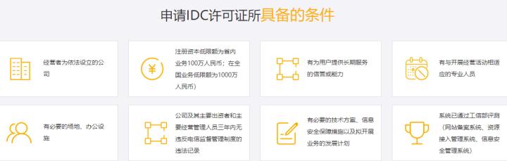 什么是IDC经营许可证,怎么办理互联网数据中心许可证