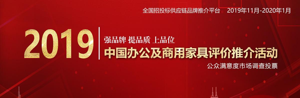 中国绿色办公家具十大品牌