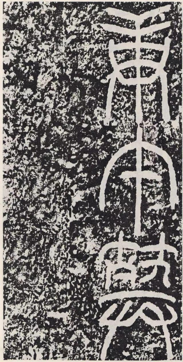 東汉《袁安碑》,书法浑厚古茂,是汉代篆书的典型代表
