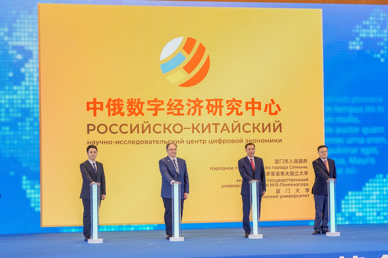 金磚國家新工業革命夥伴關係論壇在廈開幕 金磚創新基地同期揭牌