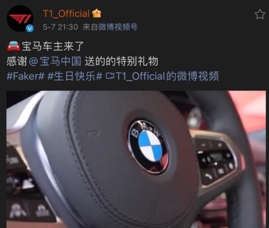 """李总Faker收获""""重礼"""",生日当天提新车,得知7位数售价后,羡慕"""