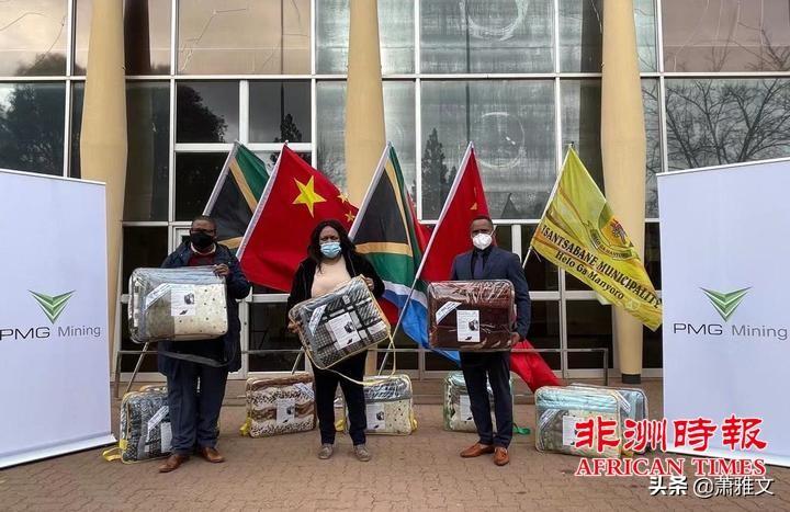 国际曼德拉日:中资广西大锰PMG矿业公司向当地贫困社区捐赠物资