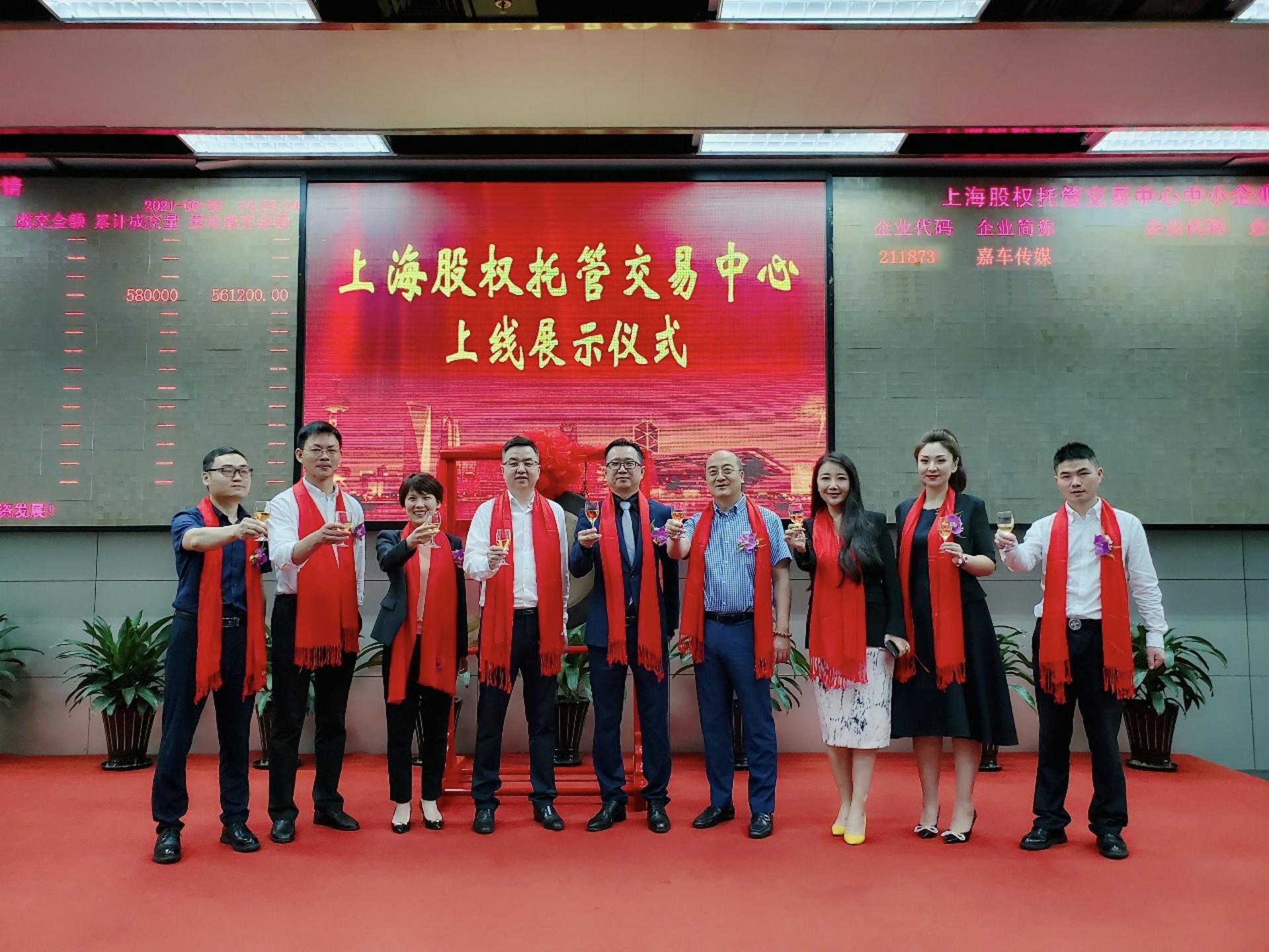 嘉车传媒登陆上股交成功挂牌,陈梓萱欲打造数字化营销发展新模式