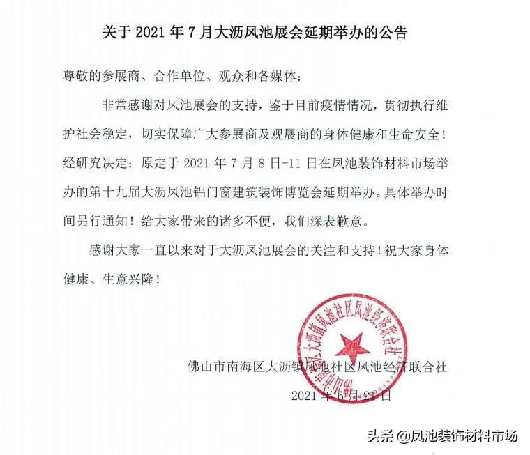 2021年7月广州中国建博会、大沥凤池展会延期举办