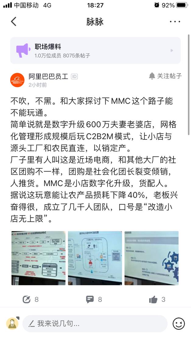 疑似阿里MMC总裁述职PPT外泄,新模式并不是社区团购