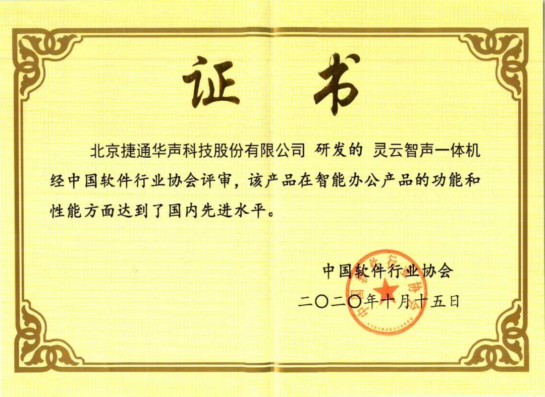 再获认可!中国软件行业协会评APP贝博下载智声一体机国内先进水平