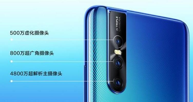 vivo S1全新升級悄悄地發布:驍龍675 3700mAh充電電池!