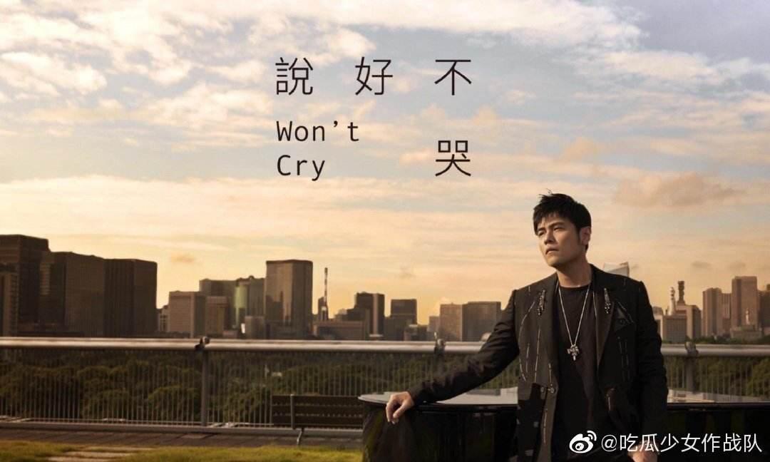 杰伦新歌《说好不哭》,看看歌词,方文山带你回到青春了么?