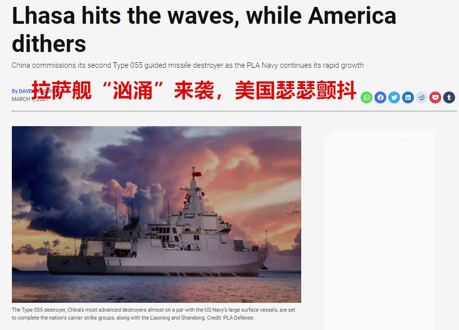 """""""拉萨舰""""来了,美国愁了!那500艘的造舰计划还停在纸面上呢"""