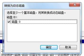 动态磁盘转换为基本磁盘(不小心转换成动态磁盘)