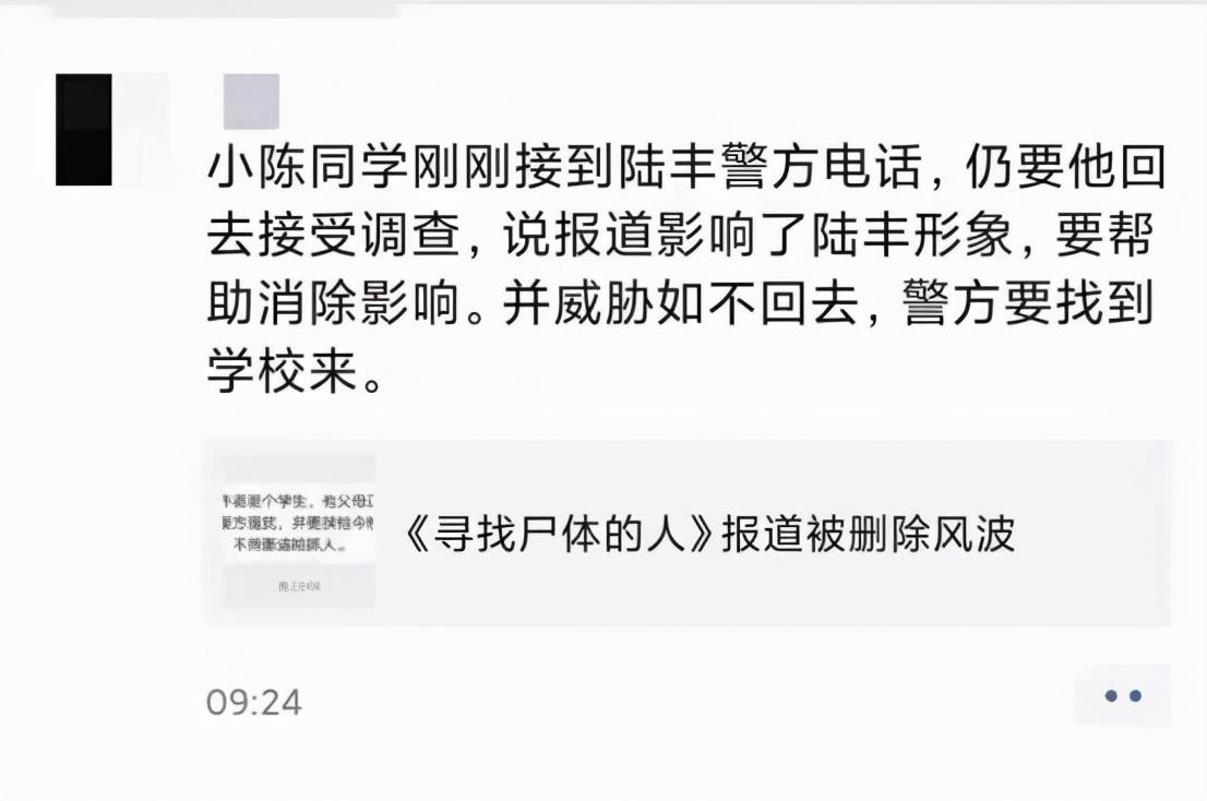 网络大学生因配合举报被汕尾多部门要求回国。各方表示,他们被要求撰写材料,并在当地做出回应