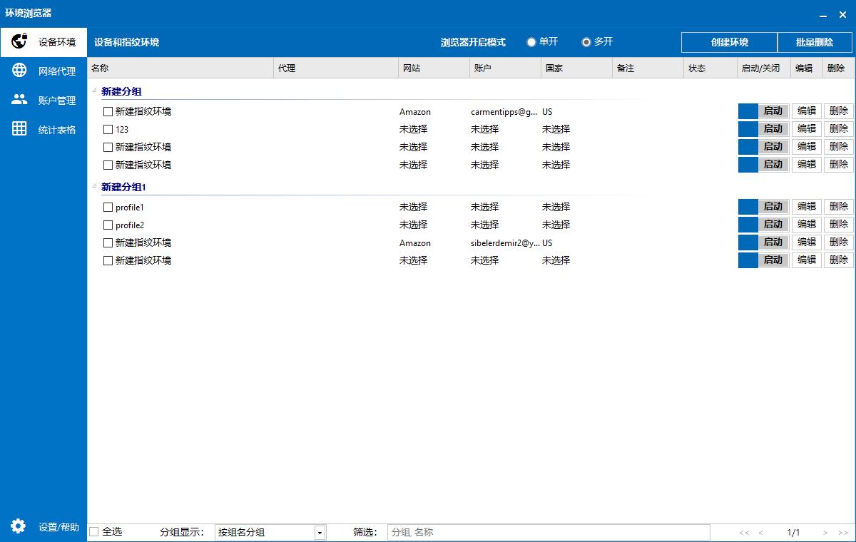亚马逊测评账号风控要素和反指纹超级浏览器推荐