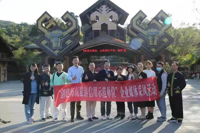 """""""创建海南旅游信用示范单位""""媒体采风团聚焦槟榔谷"""