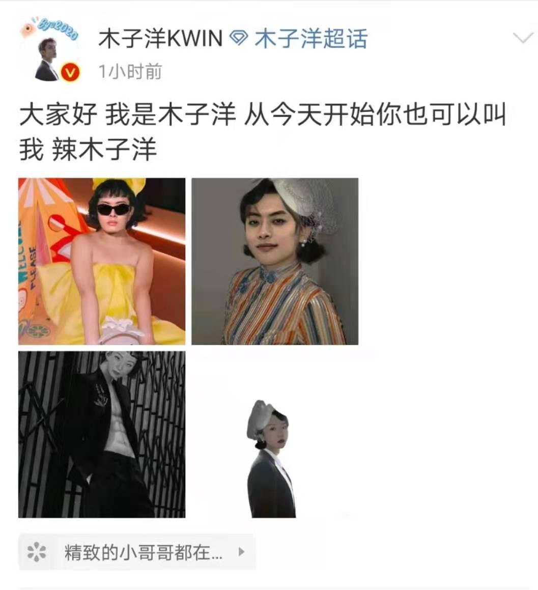 """木子洋回应被错认成""""辣目洋子"""",网友:你的偶像包袱不要了吗"""