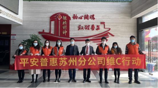 """平安普惠苏州分公司""""维C行动""""进社区 践行有温度的消保赋能模式"""