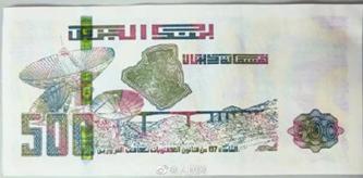 看!中国卫星印在了外国货币上【三分钟法治新闻全知道】