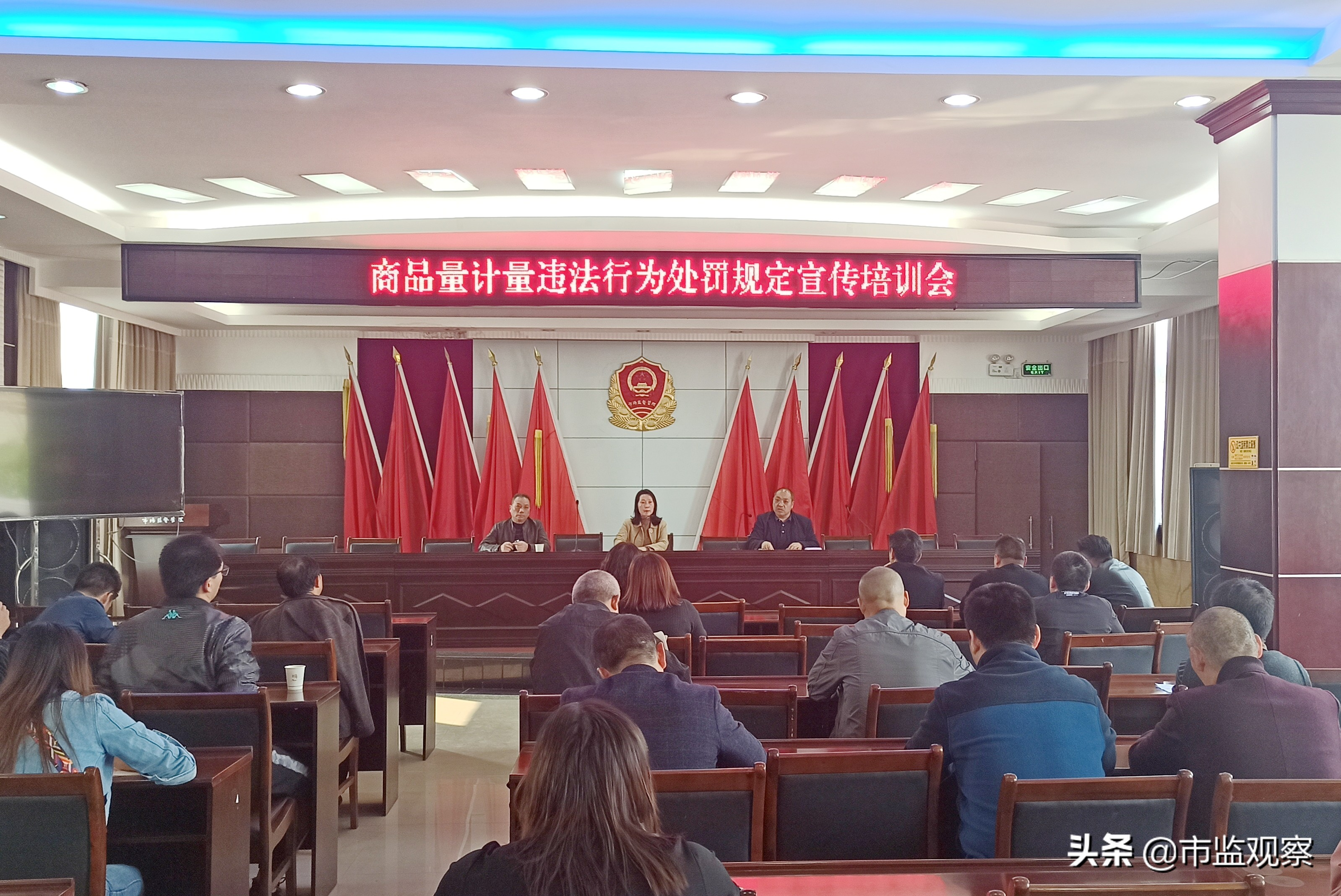 四川省威远县开展计量法律法规宣传培训会