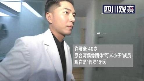 """台湾""""可米小子""""主唱在成都当牙医:海峡两岸都是家"""