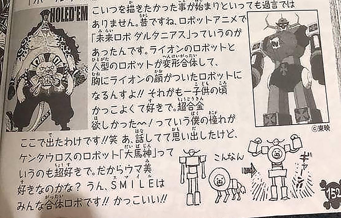 海賊王官方情報:尾田為了一個角色,創造「人造惡魔果實能力者」