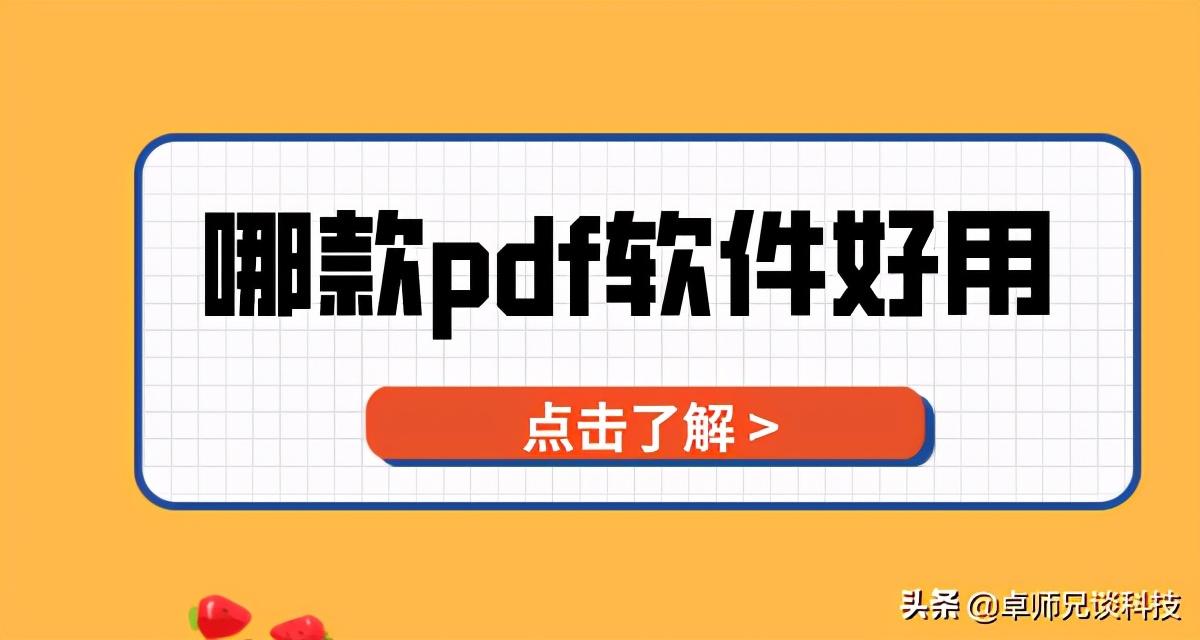 哪款pdf软件好用?综合多款工具最终选择这个