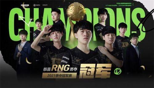 英雄联盟RNG夺冠庆典活动内容一览 RNG夺冠活动奖励领取方法