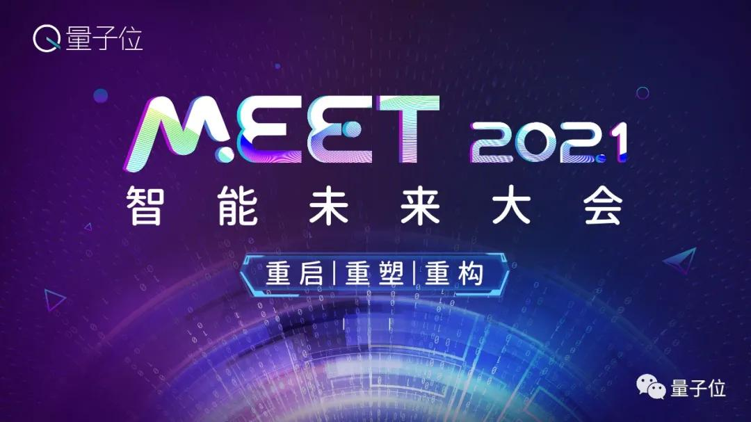 李开复等AI大咖齐聚量子位MEET大会,共探智能产业发展之路