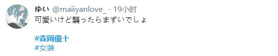 白瘦女装大佬深夜持刀猥亵肌肉男高中生!日本网友:疯了吧…