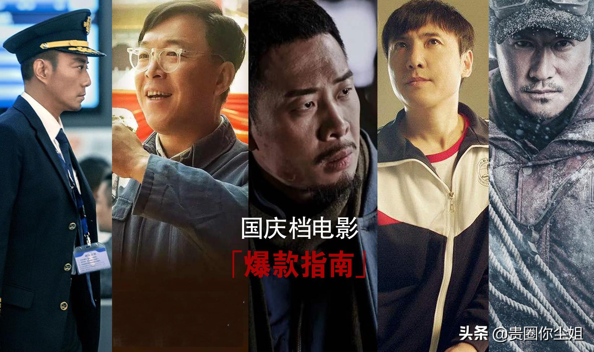 黄渤张译葛优年年有,3大题材票房节节高 |国庆档电影爆款指南