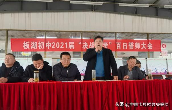 江苏阜宁县板湖初中举行初三年级中考冲刺誓师大会