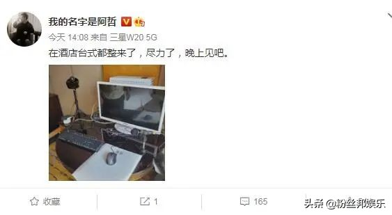因天气阿哲被困郑州,拒绝女主播邀请去她家,借来电脑酒店开播