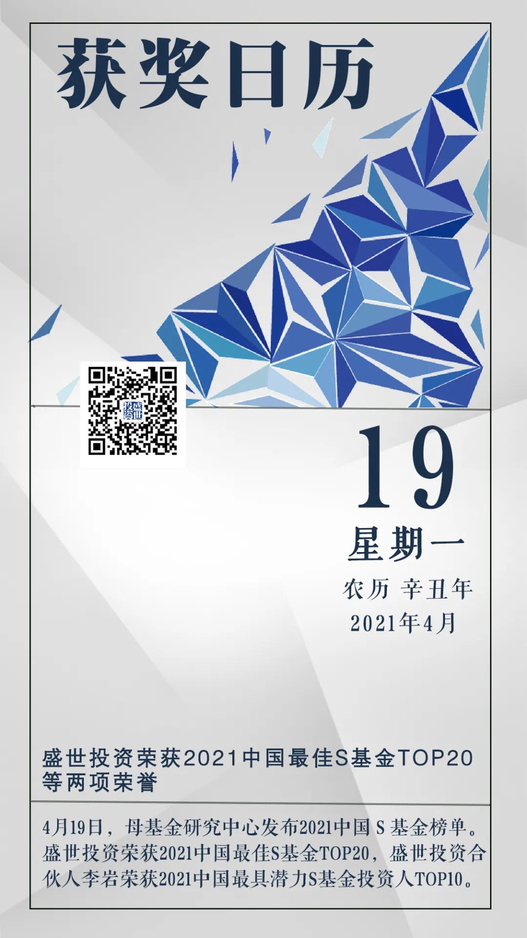 盛世投资荣获2021中国最佳S基金TOP20等两项荣誉
