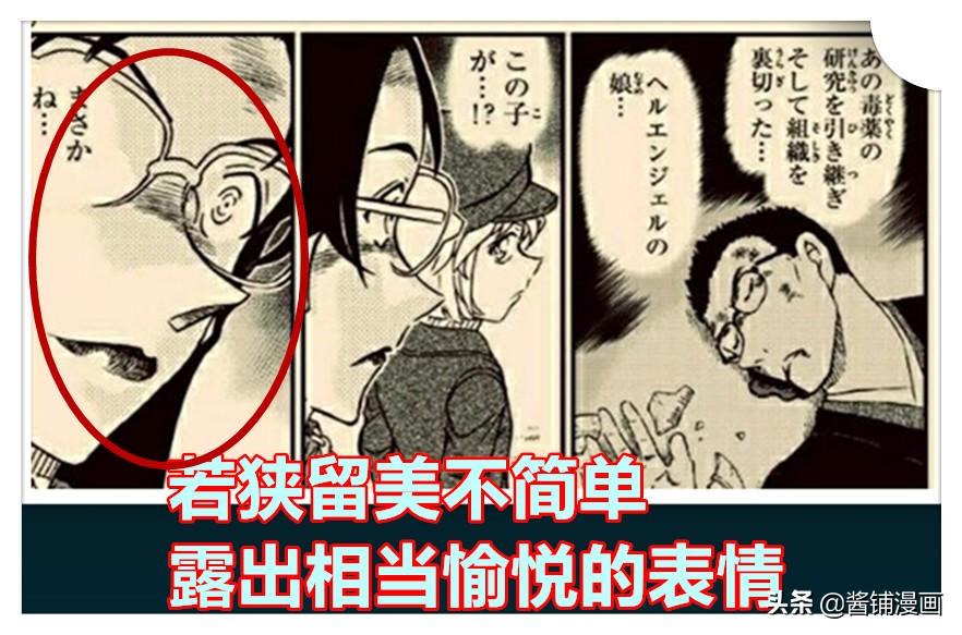 《名偵探柯南》漫畫1070話,若狹是黑衣成員,識破灰原哀後很愉悅