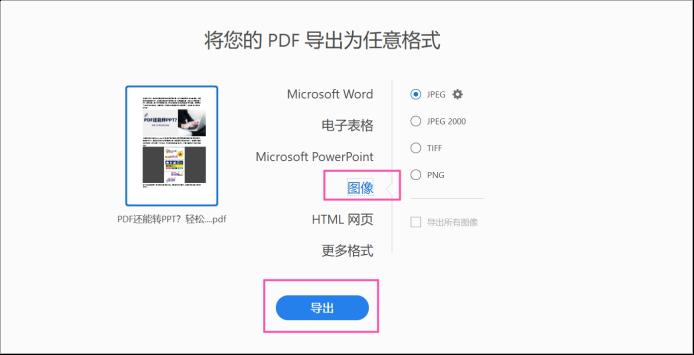如何把PDF转换成图片?快来看看这个PDF转换软件