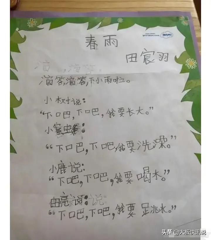 田亮的兒子寫的作文太搞笑啦,充滿童真