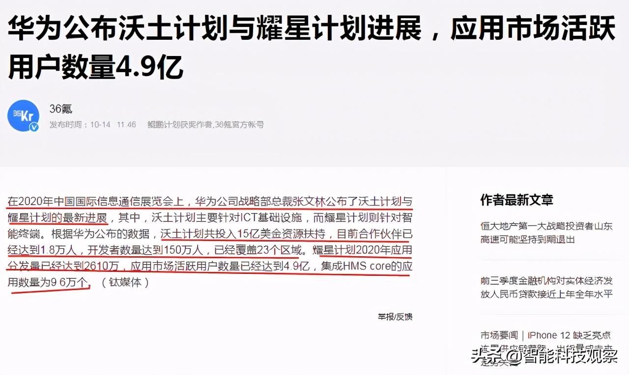 华为宣布两大计划新进展,看来25亿美元没有白花,网友:点赞