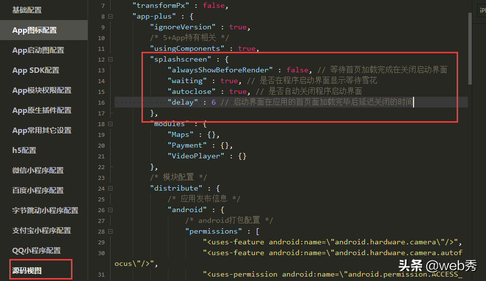uni-app: 引导页功能如何实现?