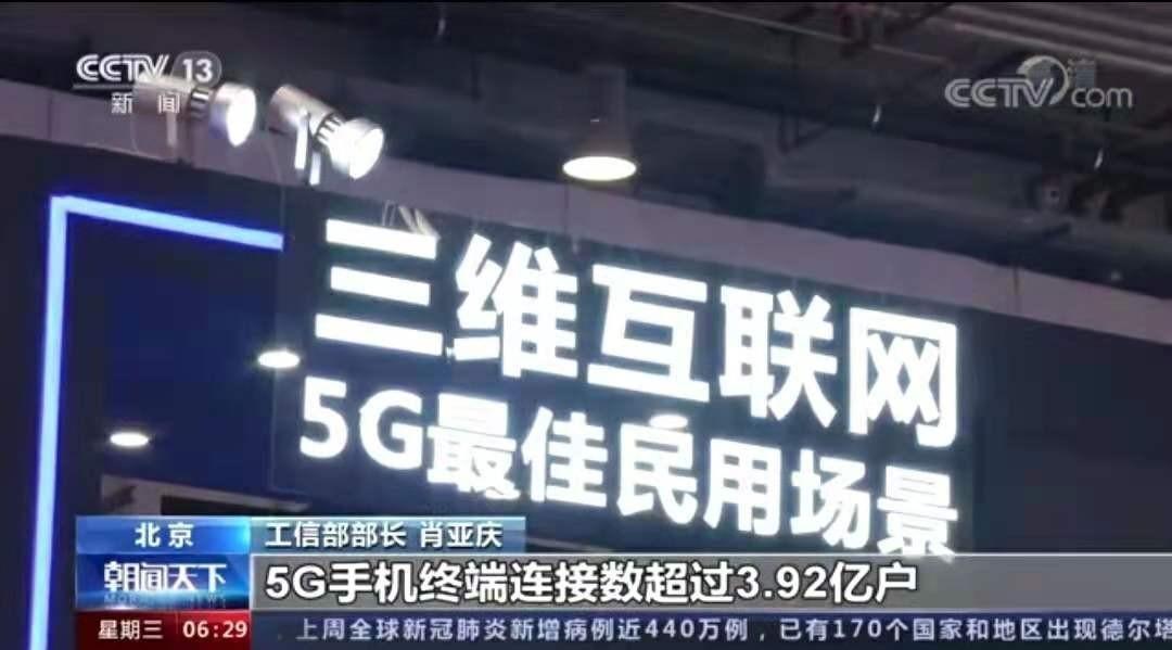 世界5G大会三维互联网太抢眼,频繁见诸各